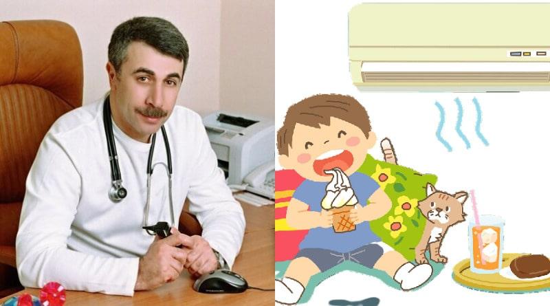 სახიფათოა თუ არა კონდიციონერი ბავშვის ჯანმრთელობისთვის? - ევგენი კომაროვსკის რეკომენდაციები მშობლებს